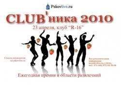 Учреждение премии Club'ника, апрель 2010