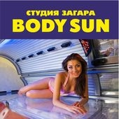 Студия загара BODY SUN