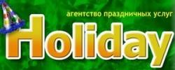 Холидэй, агентство праздничных услуг
