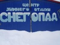 Снегопад, центр зимнего отдыха