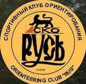 Русь, спортивный клуб