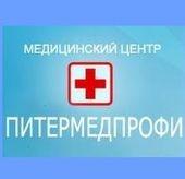 ПитерМедПрофи, многофункциональный медицинский центр