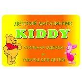 KIDDY, детский магазинчик