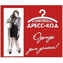 Дресс-код, отдел модной одежды