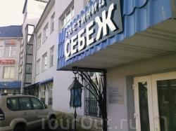Гостиница Себеж
