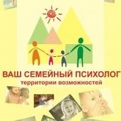 Ваш семейный психолог, детские развивающие занятия