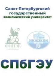 Санкт-Петербургский государственный экономический университет, (бывш. ИНЖЕКОН, ФИНЭК)