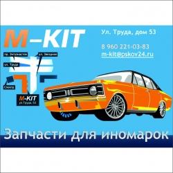 M-KIT, магазин автозапчастей