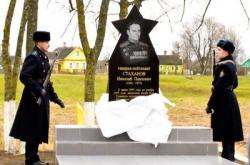 Памятник Николаю Стаханову