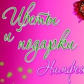Нимфея, цветы и подарки