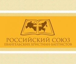 Церковь Евангельских Христиан Баптистов