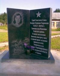 Памятник Валерии Гнаровской