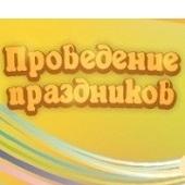 Праздник, агентство праздничных услуг