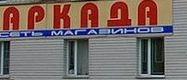 Магазин стройтоваров Аркада