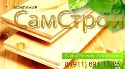 СамСтрой