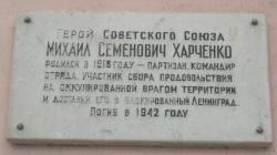 Памятник М.С. Харченко