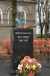 Памятник Афанасию Лаврентьевичу Ордин-Нащокину