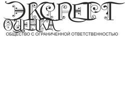 ООО Эксперт оценка