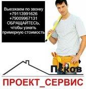 Проект Сервис Псков (ремонт, отделочные работы)