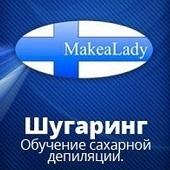 MakeaLady, шугаринг