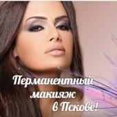 Перманентный макияж, мастер Ксения
