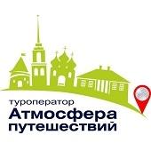 Атмосфера Путешествий, туристическое агентство