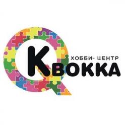 Квокка, хобби-центр