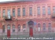 Невельский филиал ГБПОУ ВПК «Великолукский политехнический колледж» - 4 отделение