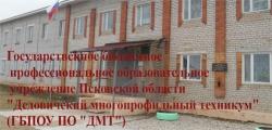 ГБПОУ ПО «Дедовичский многопрофильный техникум» в г. Порхов