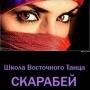 Скарабей на Рокоссовского
