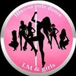 LM&Girls, академия спорта на пилоне и воздушной акробатики
