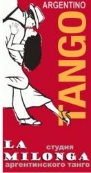 LaMILONGA,студия аргентинского танго