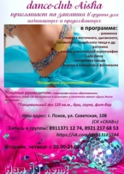 «Aisha», клуб восточных танцев