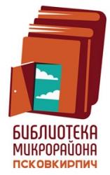 Библиотека - общественный центр микрорайона Псковкирпич