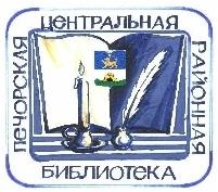 Круппская библиотека-филиал Печорской центральной районной библиотеки