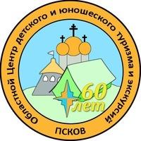 Псковский областной Центр детского туризма