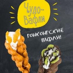 Чудо Вафли, мини-кафе на Рижском