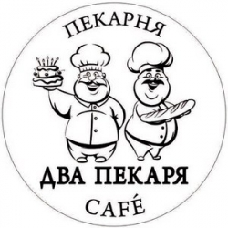 Два пекаря, пекарня-кофейня на Ленина