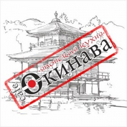 Окинава, кафе-бар на Толстого