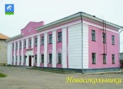 Детская школа искусств г. Новосокольники