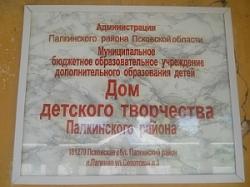 «Дом детского творчества»  Палкинского района