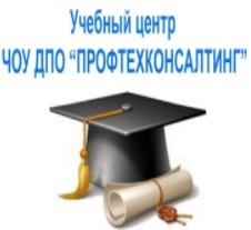 Учебный центр ЧОУ ДПО