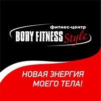 Body Fitness Style, фитнес-клуб