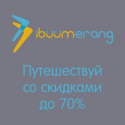 Компания Ibuumerang