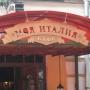 Моя Италия, итальянское кафе