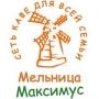Мельница (Максимус), кафе