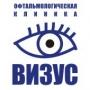 Визус, офтальмологическая клиника