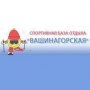 Вашиногорская, спортивная база отдыха