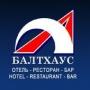 Балтхаус, 2* гостиница