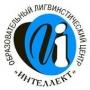 Образовательный лингвистический центр